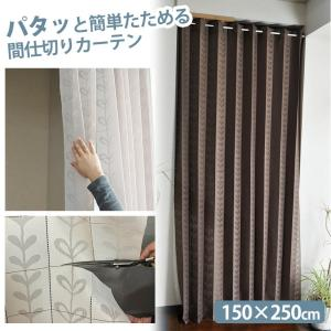 カーテン 目隠し 寒さ対策 150 250 パタパタカーテン つっぱり棒 突っ張り棒 オシャレ 間仕切り 厚手 冷気遮断 遮熱 保温 階段 脱衣所 洗面所 日本製 長さ調節|wide02