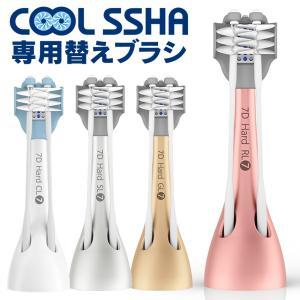 COOLSSHA クールシャ 替えブラシ やわらかめ ふつう かため ちいさめ の4種類 電動歯ブラシ COOLSSHA用 交換用 純正 wide02