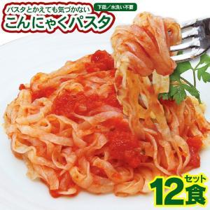 ダイエット食品 こんにゃく麺 こんにゃくパスタ 糖質オフ 糖質カット ローカロリー 満腹 置き換え ナカキヌードル12食セット wide02
