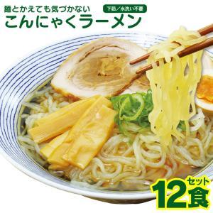 ダイエット食品 こんにゃく麺 こんにゃくラーメン 麺とかえても気づかないこんにゃくラーメン12食セット wide02