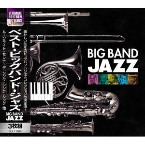 CD ジャズ 3枚 3枚組 ベスト・ビッグバンド・ジャズ(3ULT-004)【新聞掲載】 ベストビッグバンドジャズ おすすめ 人気