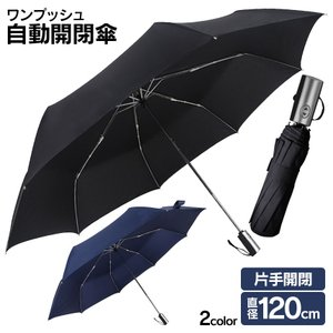 傘 折りたたみ 折りたたみ傘 軽量 メンズ レディース ワンタッチ ワンプッシュ 自動開閉傘 無地