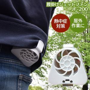 熱中症対策 扇風機 携帯扇風機 腰 服の中 涼しい 腰掛けジェットファン JF-200 屋外作業 ベルトループ クリップ型|wide02