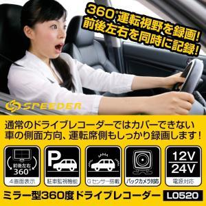ドライブレコーダー 本体 360度 前後 ドラレコ ミラー型 タッチパネル式 駐車監視機能 Gセンサー バックカメラ 12V 24V|wide02