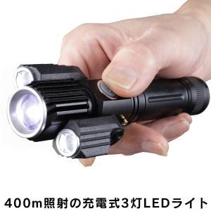 懐中電灯 ハンディライト LED 強力 防災 400m照射 充電式 3灯 LEDライト 明るい 600ルーメン 320度回転 多機能 4段階切り替え 自転車 夜釣り 非常用 防災グッズ