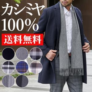 マフラー メンズ カシミヤ 暖かい カシミヤ100% カシミア ブランド クリスマスプレゼント ギフト 男性 紳士 巻き方 30代 40代 50代 高級|wide02
