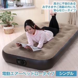 ベッド 電動エアーベッド シングル ロー ロータイプ 高齢者 子供 子ども 低い 電動ポンプ付き ベロア 収納袋 耐荷重90kg|wide02