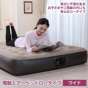ベッド 電動エアーベッド セミダブル ロー ロータイプ 高齢者 子供 子ども 低い 電動ポンプ付き ベロア 収納袋 耐荷重90kg ワイド|wide02