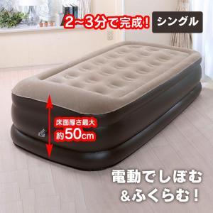 たった1から2分で膨らむエアーべッドが登場!電気の力で空気を送り込みふっくらとしたベッドになります。...