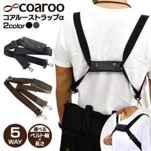 カバン用ストラップ コアルー ストラップ アルファ 鞄用 かばん用 バッグ用 ショルダー リュック 前抱え メッセンジャー 5way かけ方 5通り|wide02