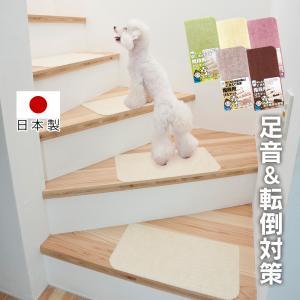 階段マット ペット用品 滑り止め マット 犬用 階段マット 足裏 肉球 犬 猫 小型犬 中型犬 大型犬 猫 ペット用 猫用 老犬 15枚入り ぴたマット 吸着|wide02