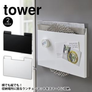 キッチン収納 ランチョンマット収納 タワー tower 冷蔵庫 マグネット 磁石 壁 ヤマザキ 山崎実業 yamazaki|wide02