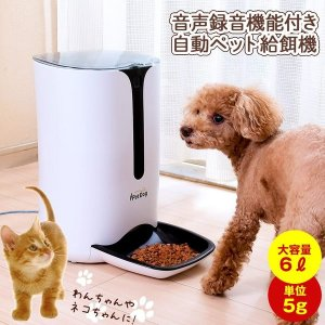 自動餌やり機 猫 猫用 犬 犬用 猫餌 犬餌 自動給餌器 エサ 自動餌やり器 多頭飼い 音が出る 声が出る 音声 ボイスレコーダー付き 音声録音 大容量 6L|wide02