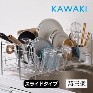 水切りかご 水切りカゴ ステンレス 水切り 水切りラック 伸縮 大容量 かわき カワキ KAWAKI スライドタイプ kawaki MM-700088|wide02