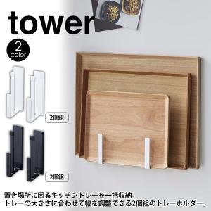 トレーホルダー タワー tower キッチン収納 マグネット 磁石 ヤマザキ 山崎実業 yamazaki キッチントレーホルダー 天板収納 セット 2個 フック 冷蔵庫横|wide02