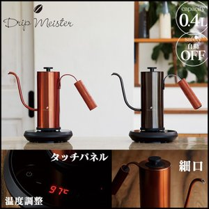 電気ケトル コーヒーメーカー 保温機能付き 温度設定 温度調節 コーヒーケトル コーヒーポット 電気ポット おしゃれ 湯量調節 細口 ステンレス コーヒー用|wide02