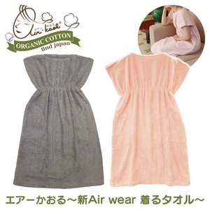 エアーかおる 新Air wear 着るタオル|wide02