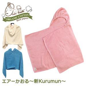 エアーかおる 新Kurumun くるむん|wide02
