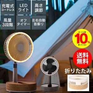 扇風機 伸縮 高さ調節 オフタイマー コードレス 風量調節 LED 充電式 マルチフォールディングファン[LF-T2104] 省エネ 首振り 木目 おしゃれ 78971|wide02