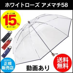 傘 折りたたみ傘 アメマチ AmeMachi 日本製 ホワイトローズ ビニール傘 ビニ傘 58cm 携帯 透明 高級 アメマチ58 メンズ レディース 男性用 女性用 婦人用 紳士用|wide02