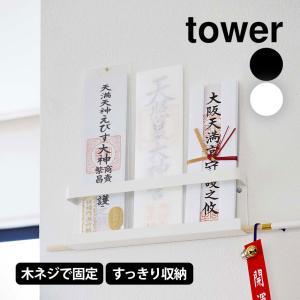 神札ホルダー タワー tower 破魔矢 壁掛け 取り付け 神札置き 山崎実業 ヤマザキ yamazaki|wide02
