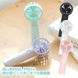 扇風機 携帯扇風機 小型 超小型 ブルーフィールプロ BLUEFEEL PRO+ 超小型ヘッドポータブル扇風機|wide02