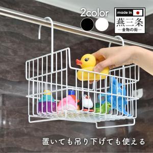 収納ラック お風呂 おもちゃ 燕三条 日本製 引っ掛け おもちゃ入れ 吊り下げ 浴室 風呂場 風呂 棚 子供のおもちゃ 大容量|wide02
