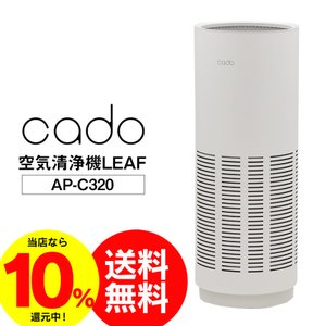 空気清浄機 カドー cado LEAF320 リーフ 26畳 スリム コンパクト 省スペース おしゃれ インテリア 円筒型 360度吸引 LED ウィルス PM2.5 花粉 省エネ ファン式|wide02