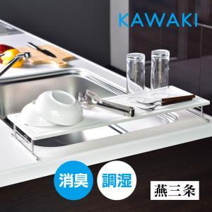 シンクラック KAWAKI かわき カワキ モイストレイ 省スペース 滑り止め 日本製 国産 吸水 消臭 調湿 防カビ 燕三条 新潟 DK-410125S|wide02