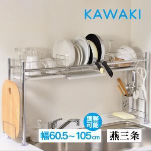 KAWAKI水切りラックシンク渡しタイプ SS-310216|wide02