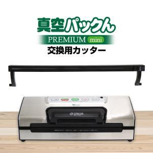 真空パックんPREMIUM mini 専用 交換用カッター PREMIUMmini プレミアムミニ 交換用 カッター 1本|wide02
