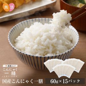 国産 こんにゃく一膳(60g×15パック)|wide02