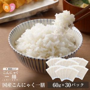 国産 こんにゃく一膳(60g×30パック)|wide02