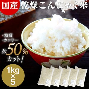 国産 こんにゃく一膳(5kg)|wide02