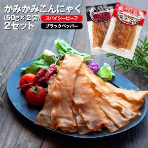 ダイエット食品 ダイエット中 おつまみ 低カロリー 国産 常温保存 長期保存 美味しい かみかみこんにゃく(50g×2袋)【2セット】 蒟蒻 コンニャク|wide02