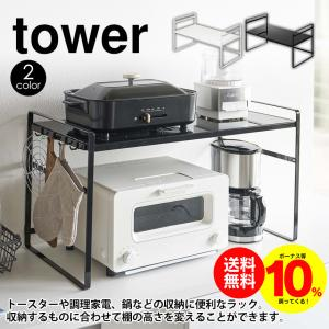 トースターラック タワー ワイド|wide02