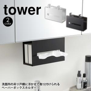 洗面戸棚下ペーパーボックスホルダー タワー|wide02