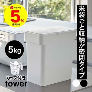 密閉袋ごと米びつ タワー 5kg 軽量カップ付 tower 山崎実業 タワーシリーズ 米びつ 計量 kカップ付き シンク下収納 wide02