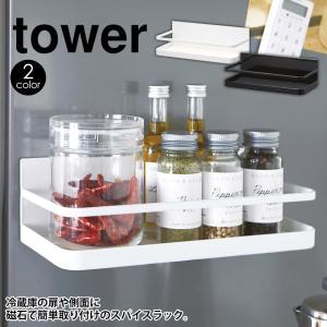 マグネットスパイスラック タワー|wide02