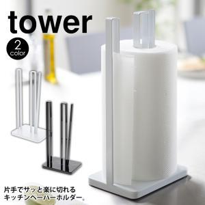 片手で切れるキッチンペーパーホルダー タワー tower 山崎実業 タワーシリーズ キッチンペーパー スタンド ホルダー 収納 wide02