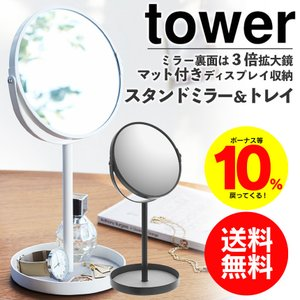 スタンドミラー&トレイ タワー tower 山崎実業 鏡 ミラー スタンド トレイ 小物 コスメ 指輪 wide02
