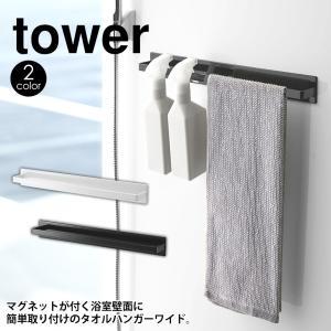 タワー マグネットバスルームタオルハンガー ワイド tower 山崎実業 タワーシーズ お風呂 磁石 バスタオル タオル掛け wide02