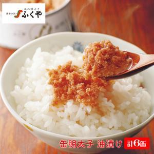 敬老の日 ギフト 2021 実用的 食べ物 明太子 缶詰 缶明太子 油漬け セット 詰め合わせ 父 母 食料 長期保存|wide02