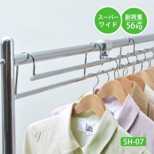 伸縮式衣類収納アップハンガースーパーワイド〈SH-07〉 wide02