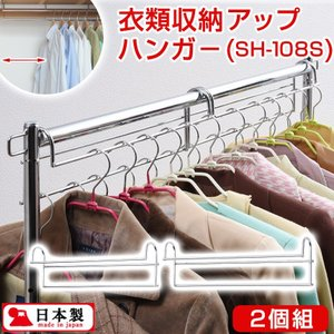 衣類収納アップハンガ−(標準)2個組〈SH-108S〉 wide02