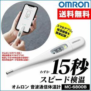 体温計 スマホ連動 アプリ スマホ omron オムロン 15秒 音波通信体温計 Bluetooth ブルートゥース オムロンコネクト iPhone Android アイフォン ios|wide02