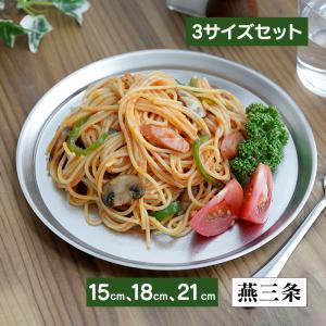 燕三良品ステンレスプレート【3サイズセット】|wide02