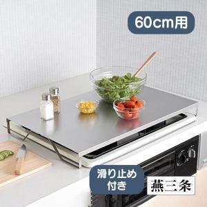 燕三良品ステンレスコンロカバー60cm用 wide02