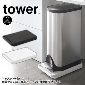 台車 タワー tower 山崎実業 タワーシリーズ 532 平台車 キャスター付き ミニ 荷台 台車 移動 軽量 コンパクト wide02