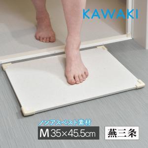 バスマット 日本製 ノンアスベスト KAWAKI Mサイズ カワキ かわき 燕三条 吸水 速乾 コーナー付き 滑り止め 立て掛け 乾燥 モイストレイ バーミキュライト 珪藻|wide02